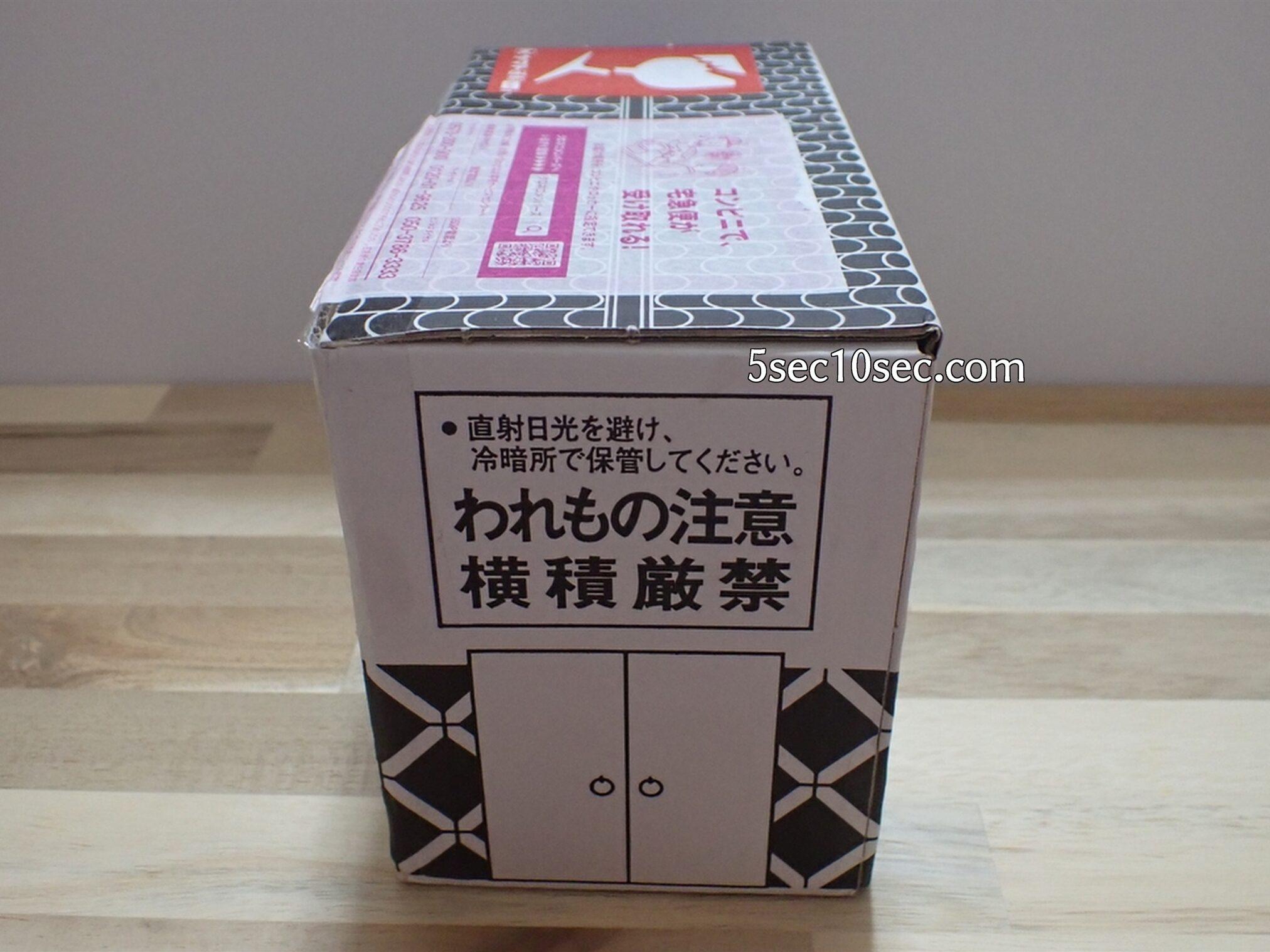 菊正宗酒造株式会社 乳酸菌「LK-117」配合 酒蔵の乳酸菌 米のしずく ドリンクタイプ10日間お試しセット 届いた時の状態、このような箱で届きます