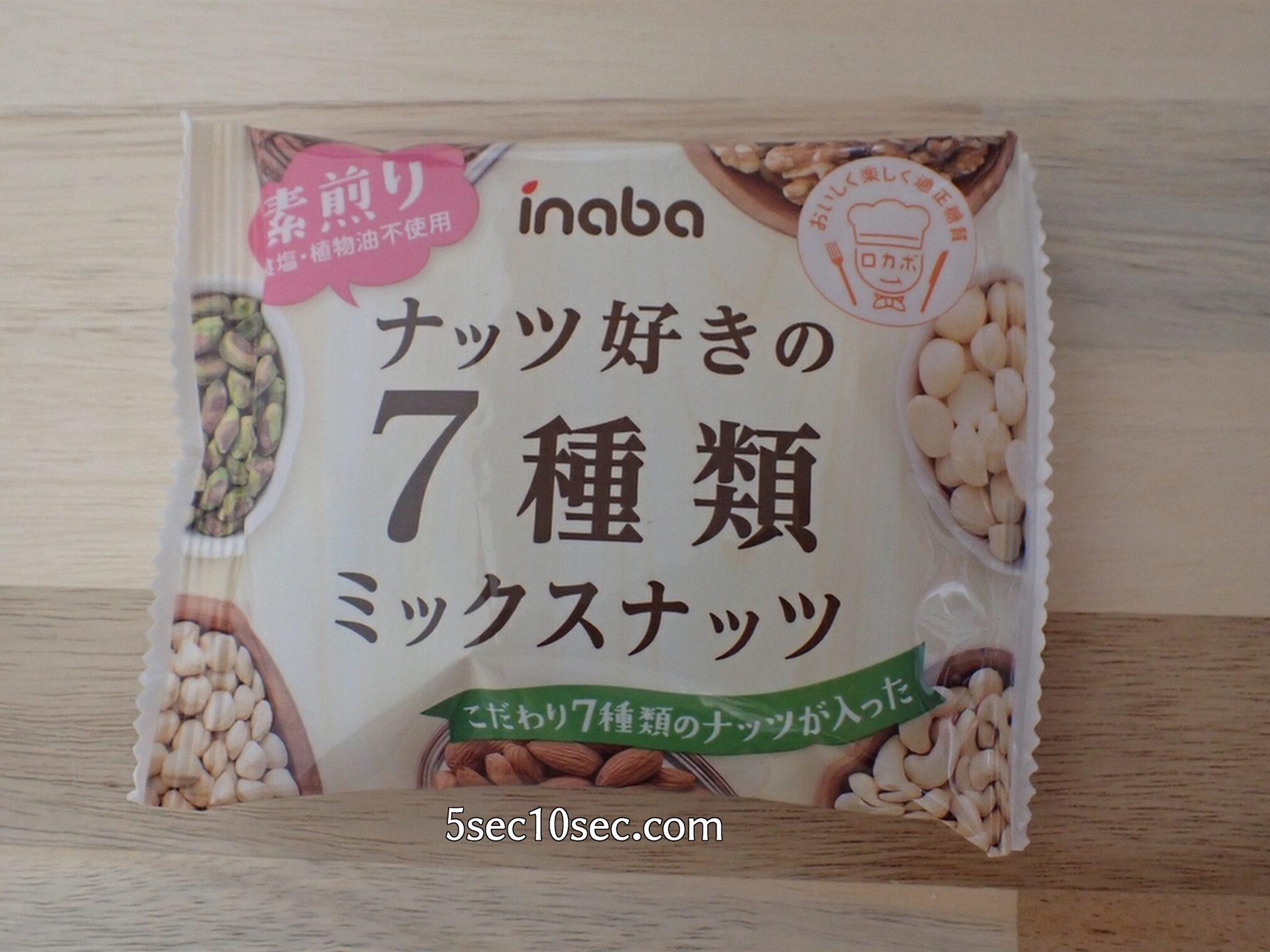 食べきりサイズの個包装だからライフスタイルに合わせて食べることができる 稲葉 inaba ナッツ好きの7種類ミックスナッツ