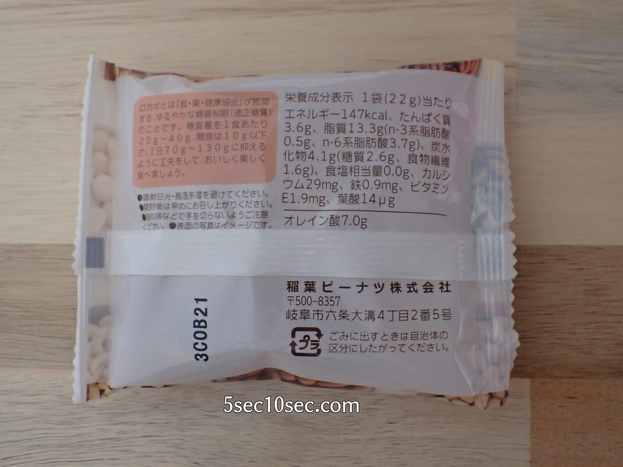 個包装のミックスナッツで一日分にちょうど良い内容量です 稲葉 inaba ナッツ好きの7種類ミックスナッツ