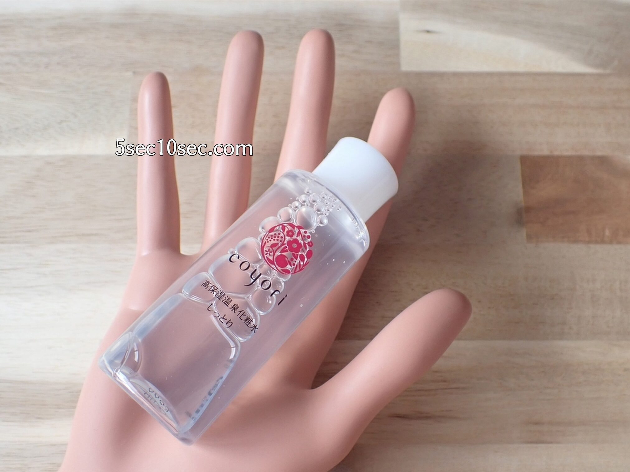 Coyoriトライアルセット 14日間ハリツヤ体験セット 株式会社JIMOS 高保湿温泉化粧水しっとり50mlは手に持つとこのくらいのサイズ感です