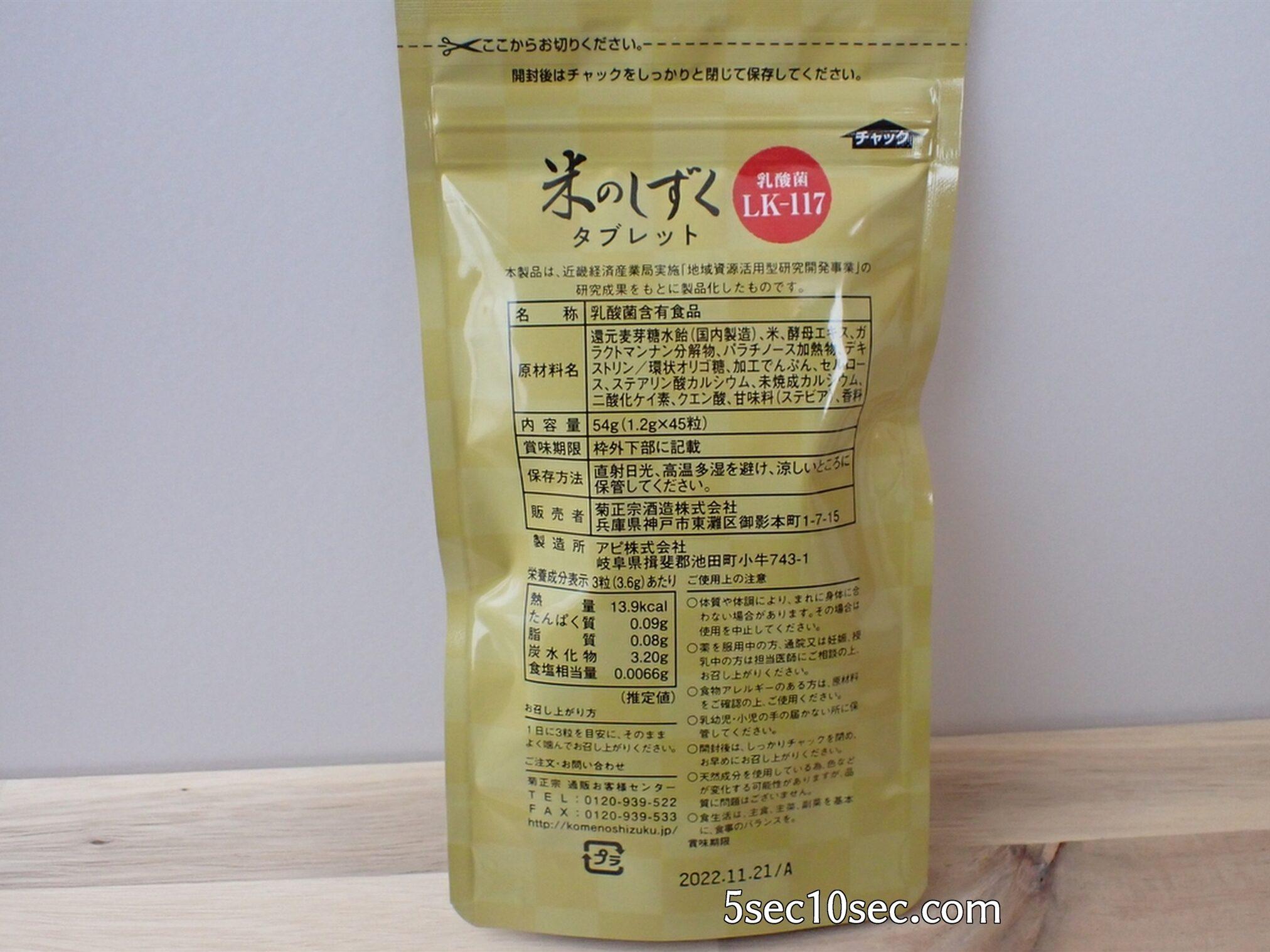 菊正宗酒造株式会社 乳酸菌「LK-117」配合 酒蔵の乳酸菌 米のしずく タブレットタイプ15日間お試しセット 原材料名、栄養成分表示、商品説明