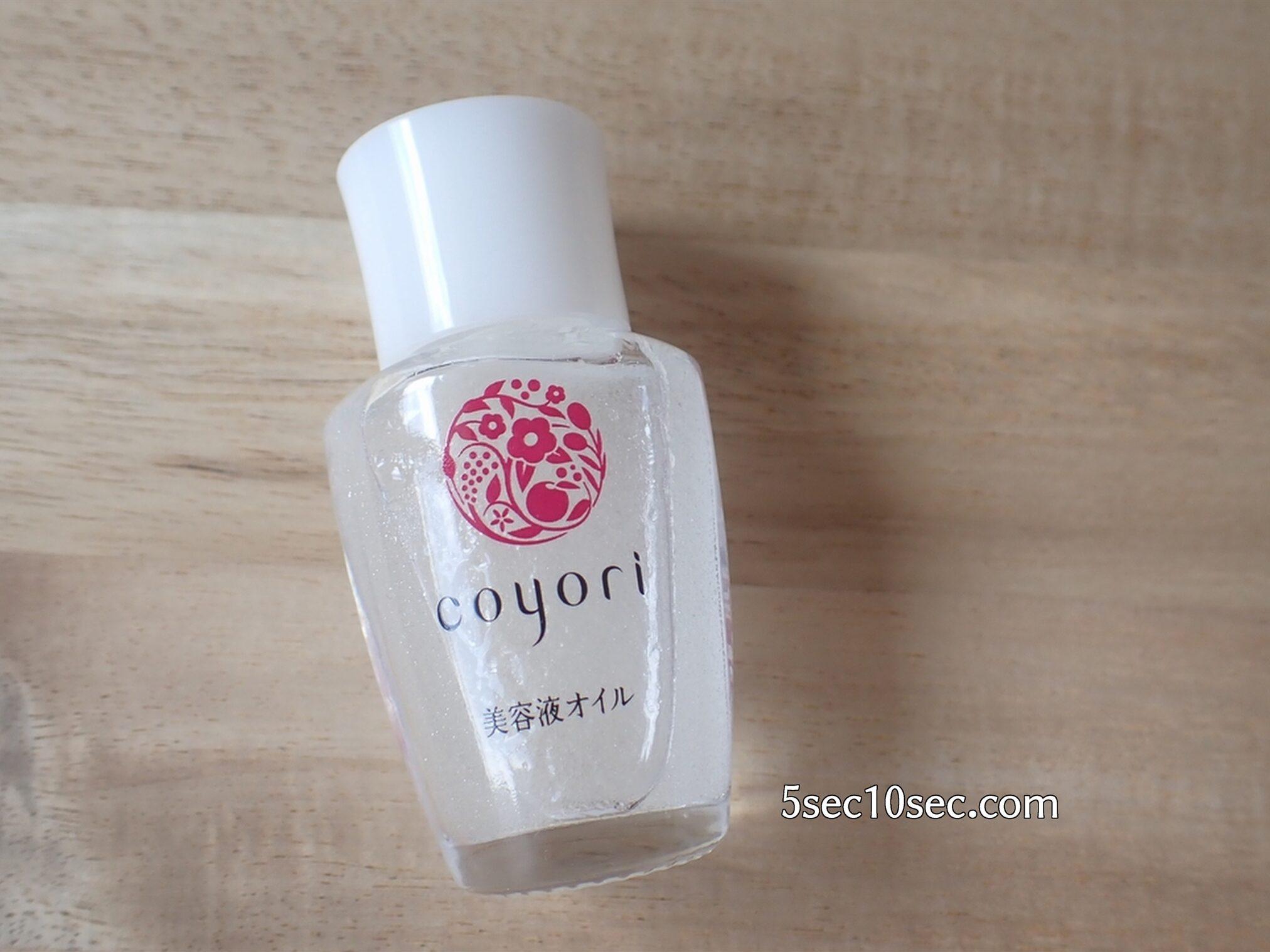 Coyoriトライアルセット 14日間ハリツヤ体験セット 株式会社JIMOS 美容液オイル 美容液とオイルが配合されているので振って混ぜてから使います