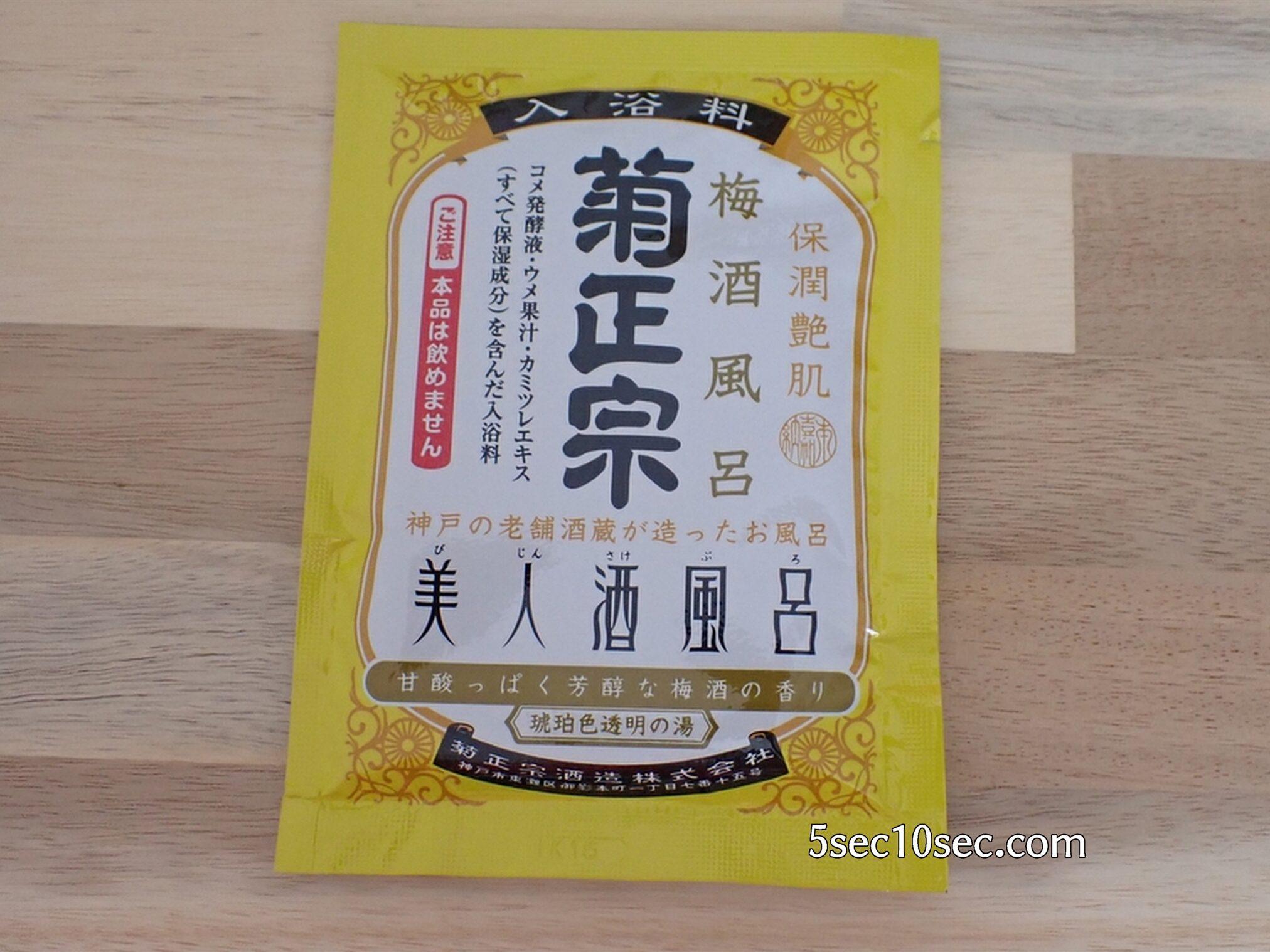 菊正宗酒造株式会社 乳酸菌「LK-117」配合 酒蔵の乳酸菌 米のしずく ドリンクタイプ おまけについていた入浴剤です