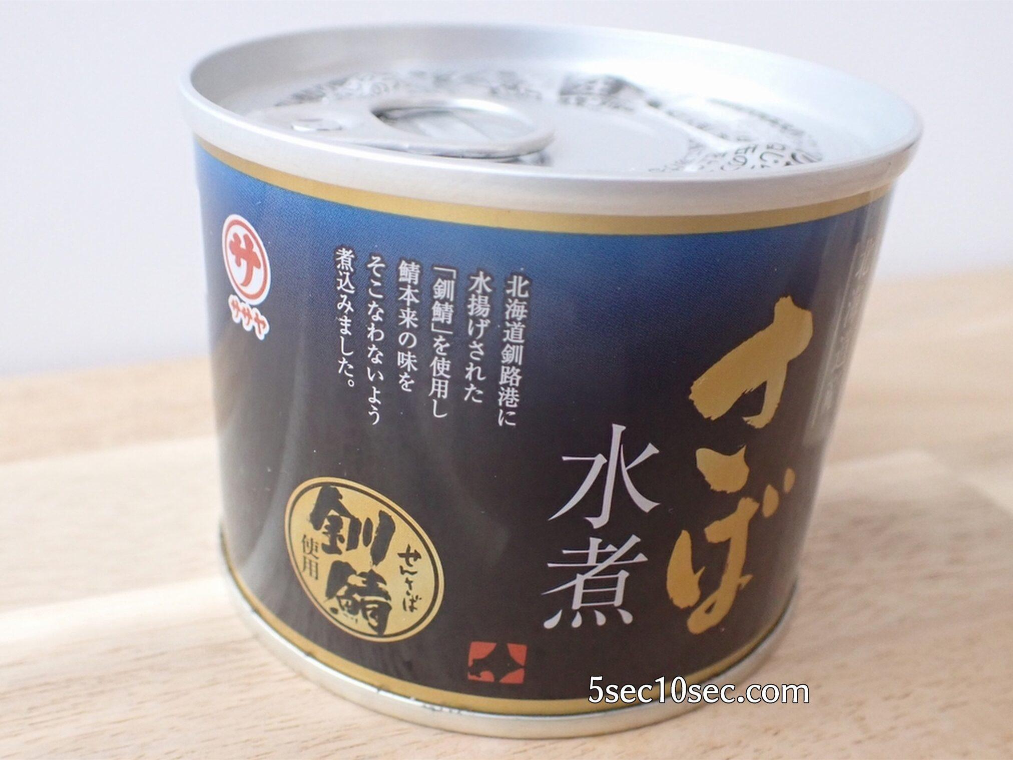 北海道釧路産 高級さば水煮缶詰 釧路のブランド鯖、釧鯖で作られたサバ缶です