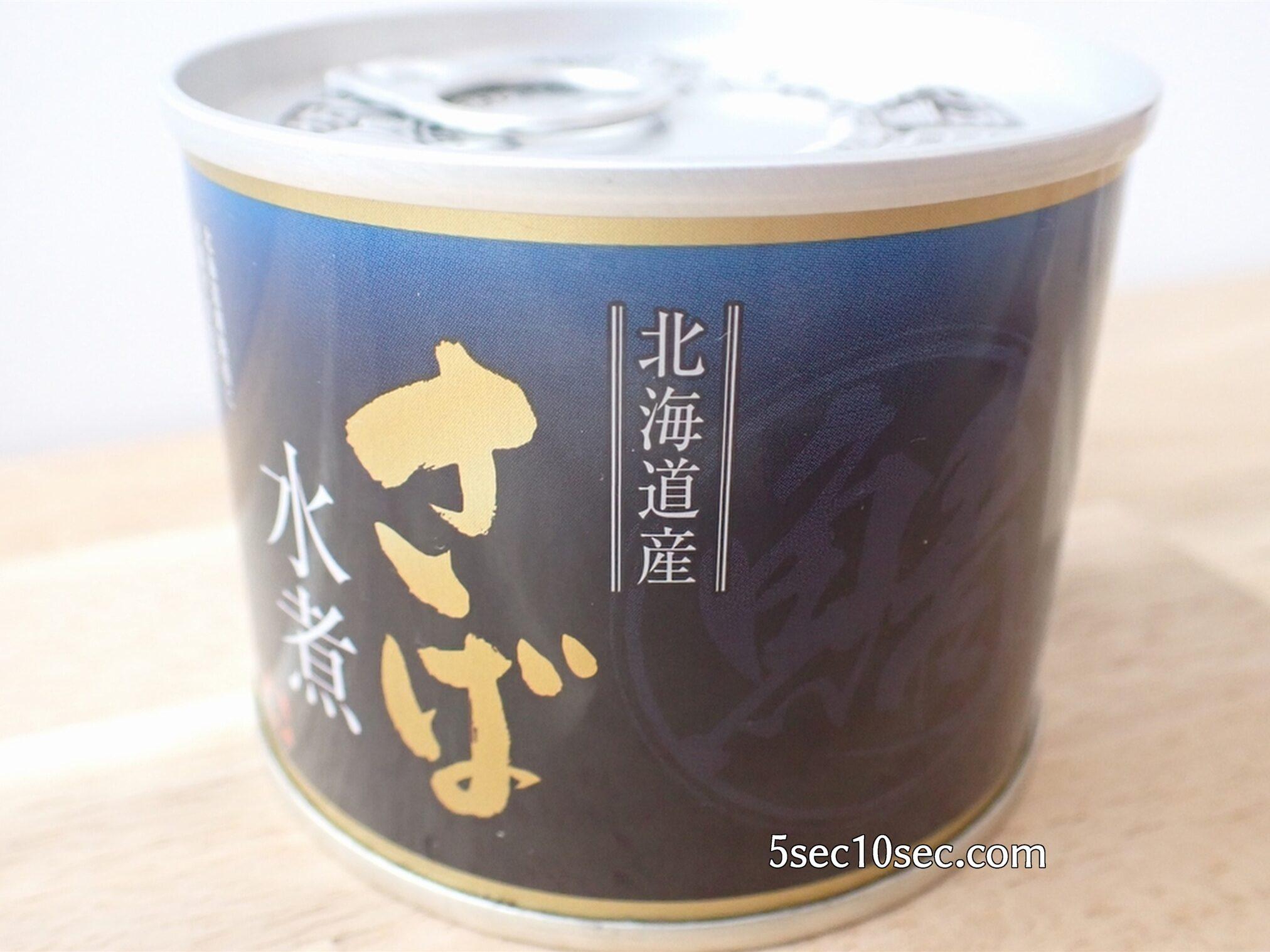 北海道釧路産 高級さば水煮缶詰 サバ缶が苦手な私でもおいしいと思った鯖缶