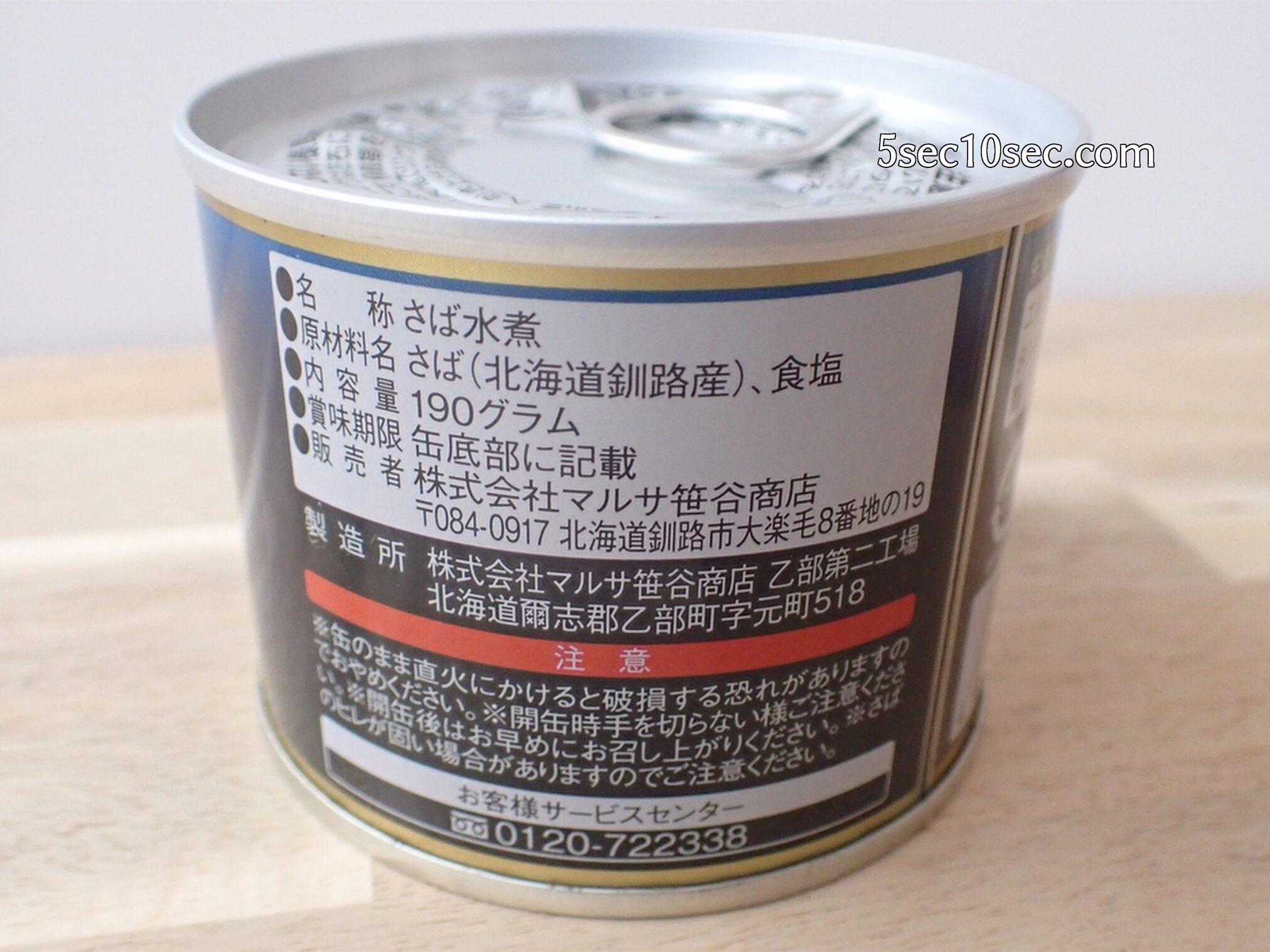 北海道釧路産 高級さば水煮缶詰 原材料名、株式会社マルサ笹谷商店から販売されているサバ缶です