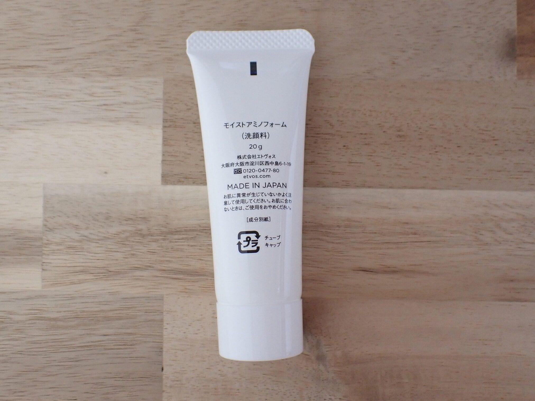 エトヴォス アルティモイスト トライアルキット ETVOS モイストアミノフォーム 20g 洗顔フォームだから夜はもちろん朝の洗顔にも使いやすいです