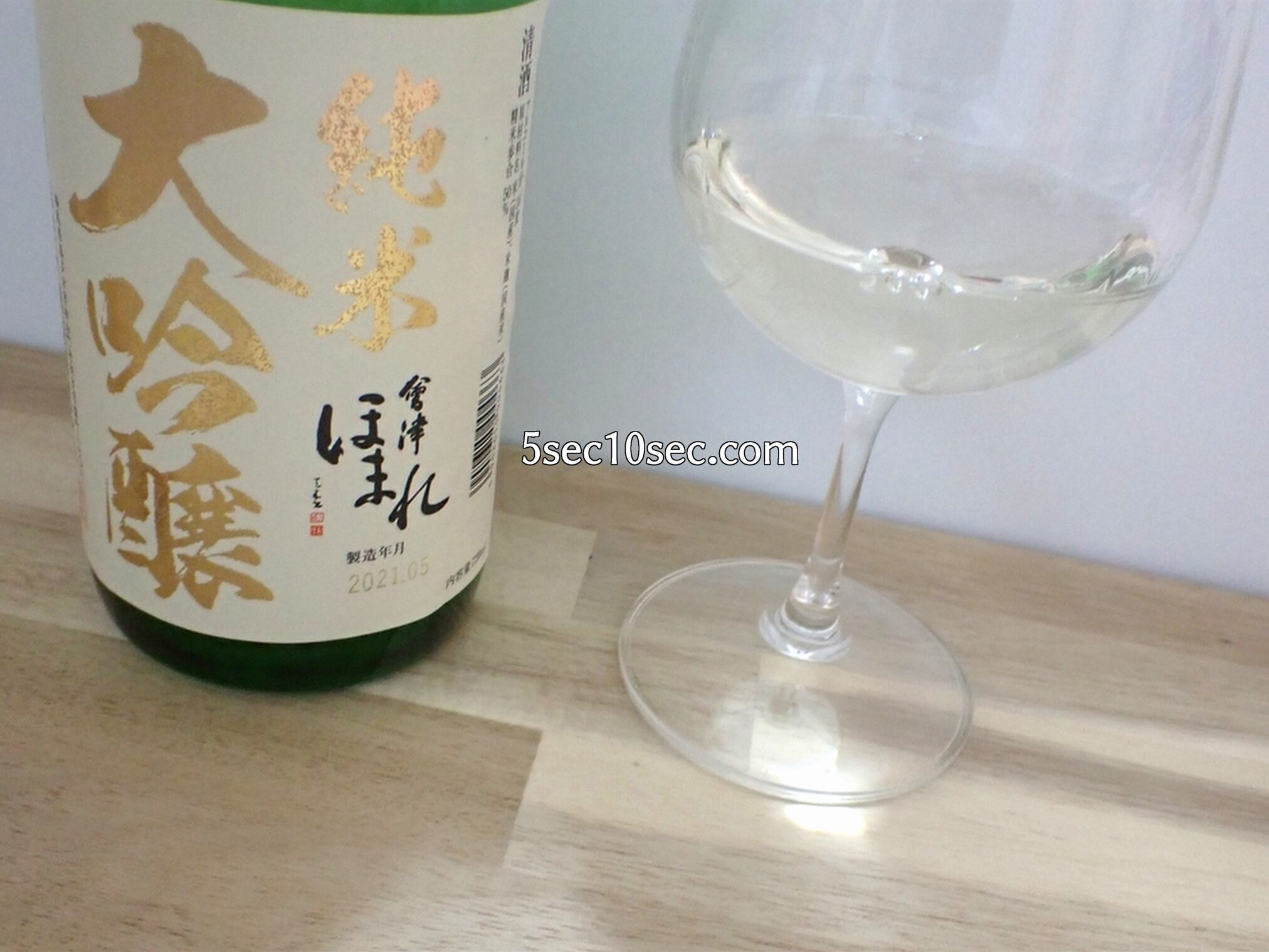みずみずしいフルーティー感 日本酒 純米大吟醸 会津ほまれ 白 極(きわみ)