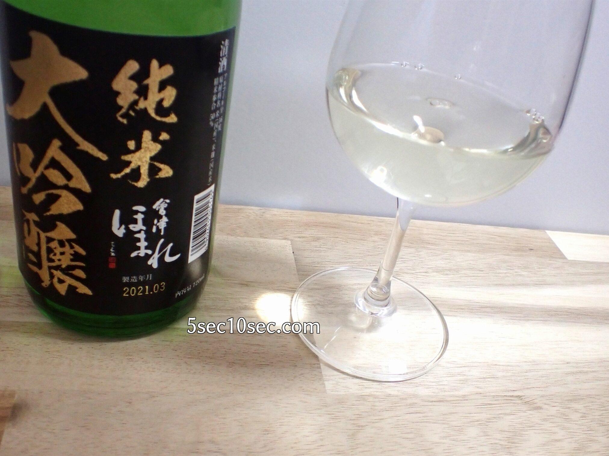 しっとりしたフルーティー感 日本酒 純米大吟醸 会津ほまれ 黒 極 黒ラベル
