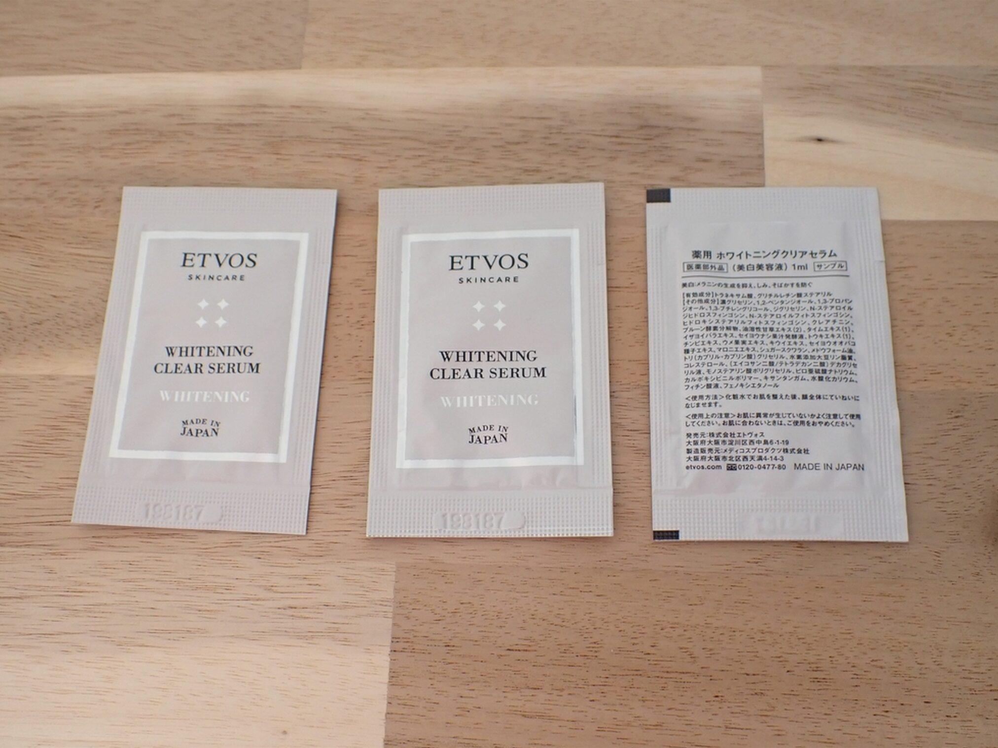 エトヴォス パーフェクトキット パウチで3回分、薬用 ホワイトニングクリアセラム【医薬部外品】をお試しできます