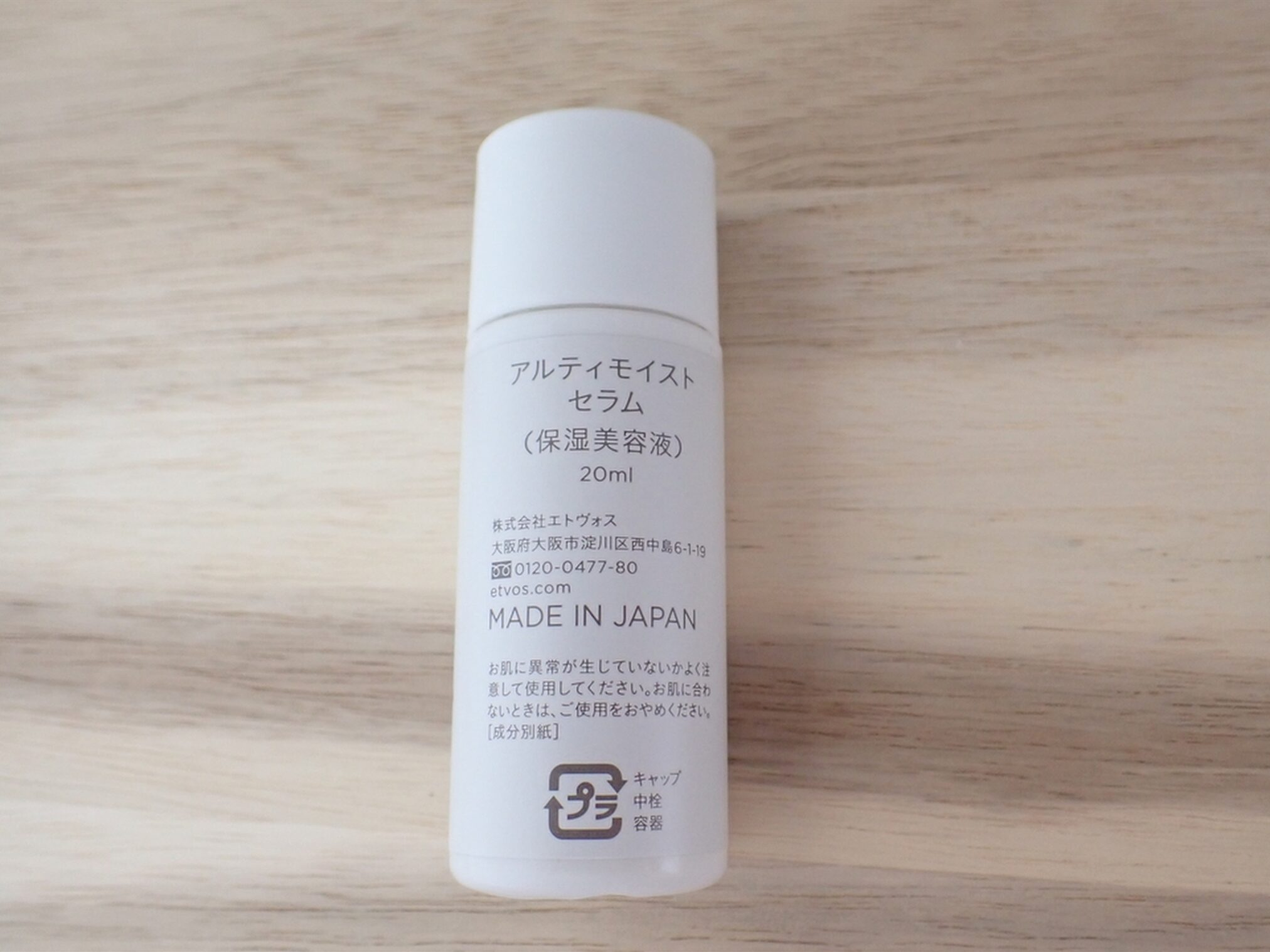 エトヴォス アルティモイスト トライアルキット ETVOS 保湿美容液 アルティモイストセラム 20ml 日本製のスキンケアです